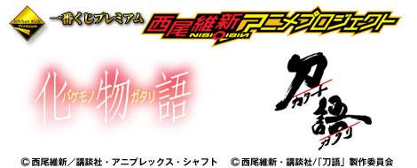 一番くじプレミアム「西尾維新アニメプロジェクト」